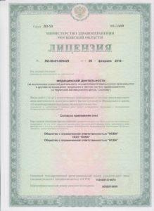 Медицинский центр Бобёр г. Домодедово - лицензия